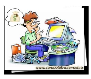 Как-начать-зарабатывать-в-интернет